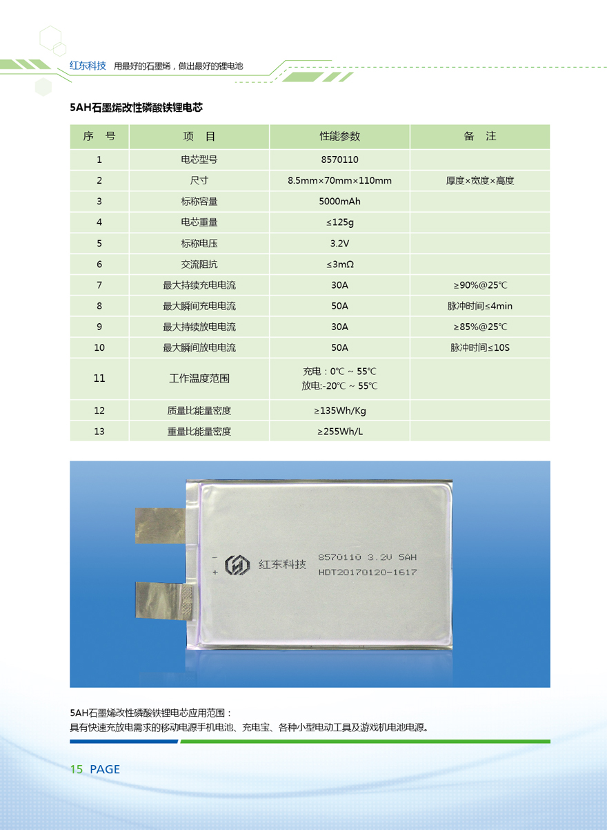 5AH石墨烯改性磷酸铁锂电芯