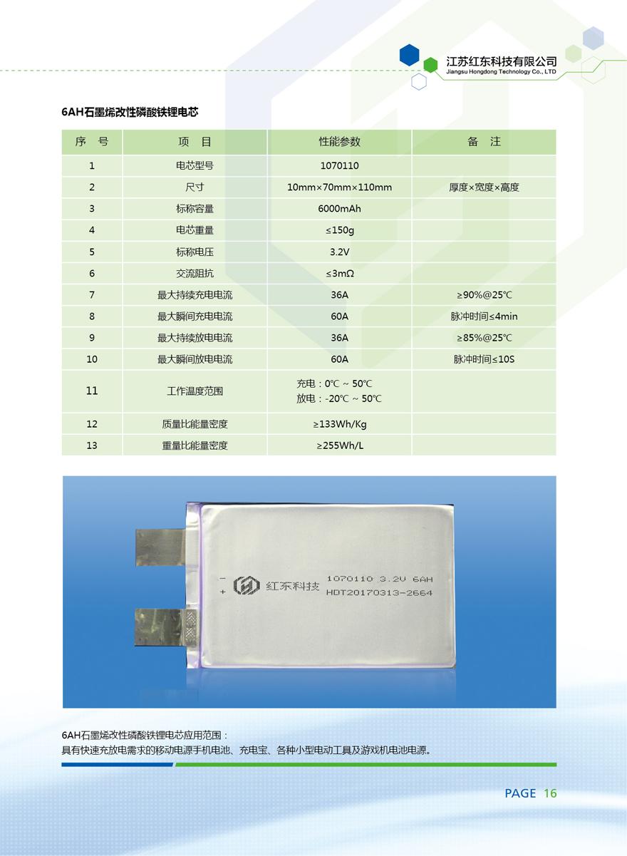 6AH石墨烯改性磷酸铁锂电芯