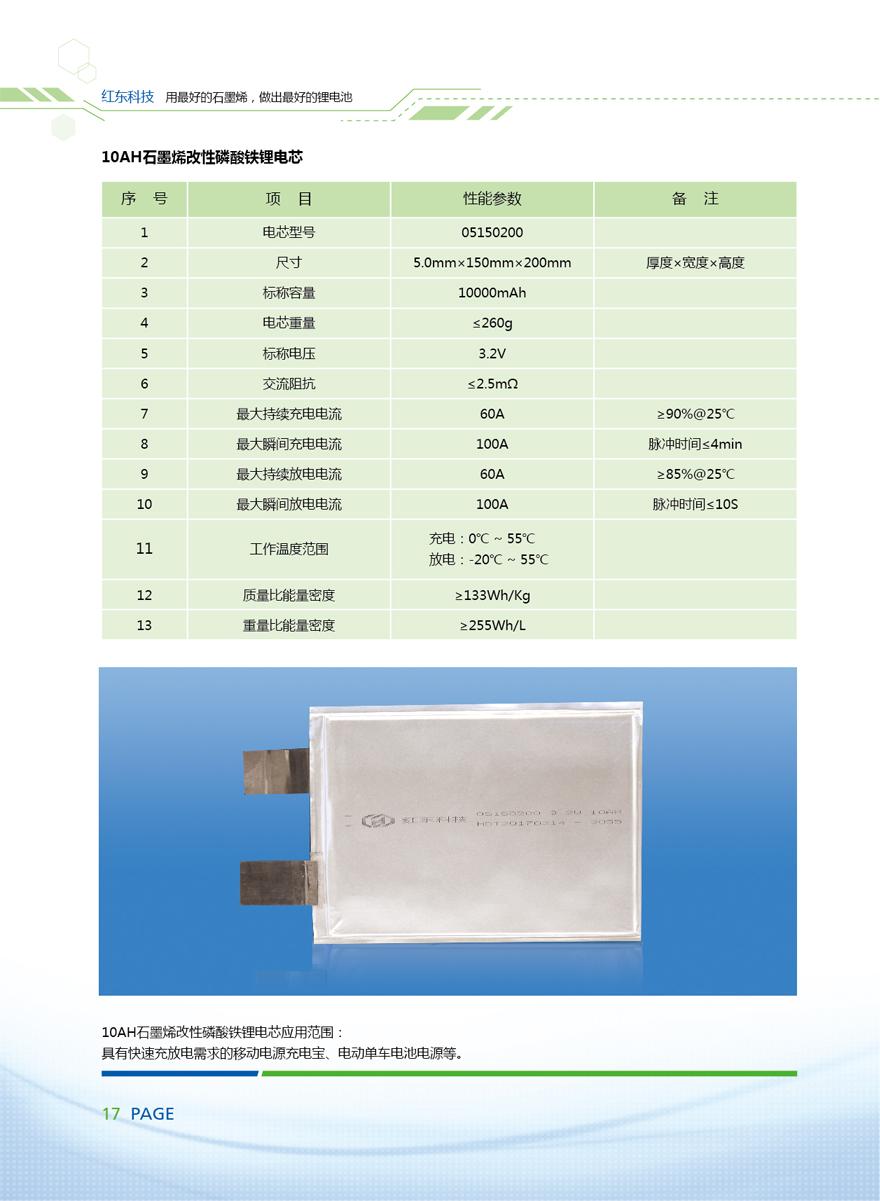 10AH石墨烯改性磷酸铁锂电芯