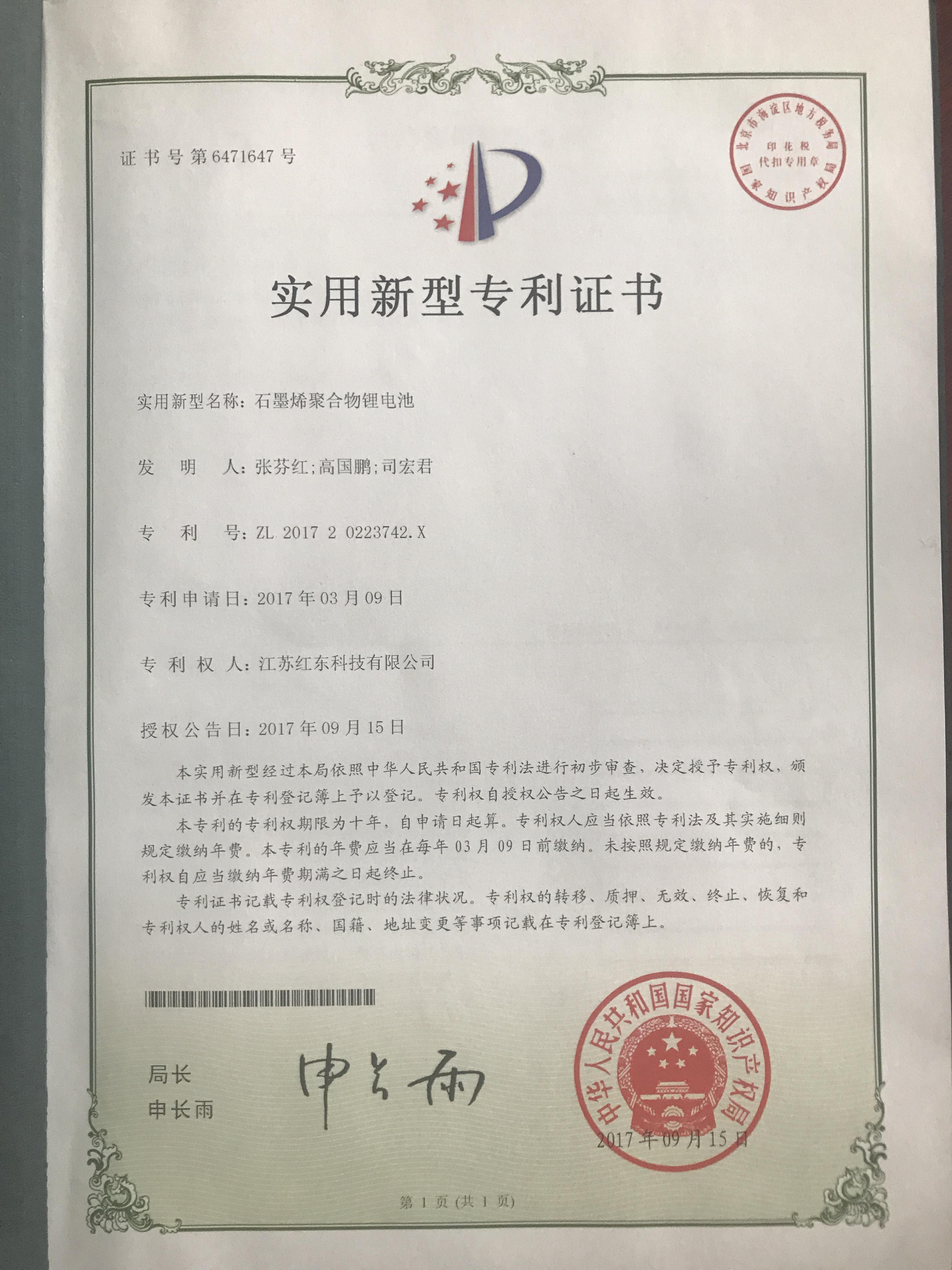 红东科技石墨烯聚合物锂电池专利