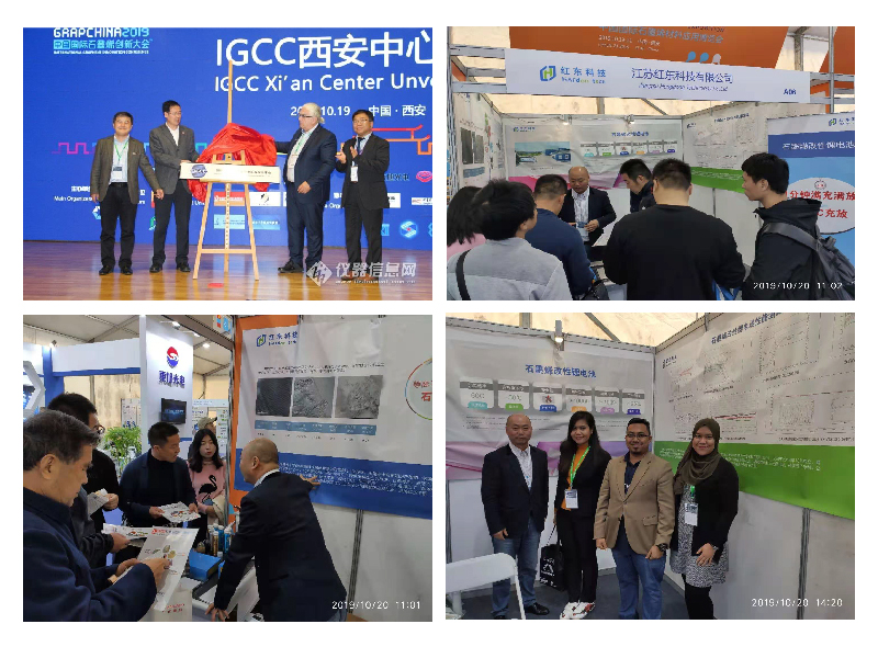 红东科技绽放2019中国国际石墨烯创新大会