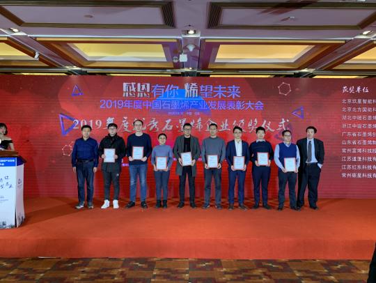 红东科技荣获2019年度优秀石墨烯企业称号